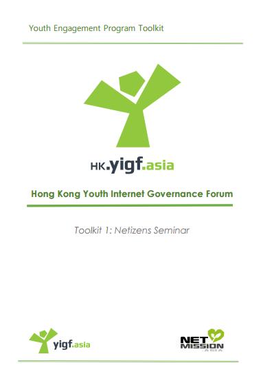 HKYIGF: Netizens Seminar